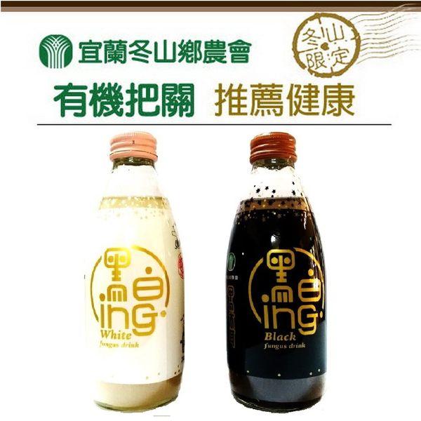 (免運)【冬山鄉農會】有機木耳養生禮盒組(黑木耳飲12瓶 白雪耳飲12瓶/箱)