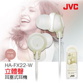 JVC 立體聲耳塞式耳機 HA-FX22-W