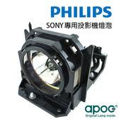 【APOG投影機燈組】適用於《SONY HW55》★原裝Philips裸燈★