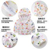 防曬衫風衣外套 新款薄潮1-2-3歲韓版透氣兒童防曬衣寶寶男女童嬰兒外套 歐萊爾藝術館