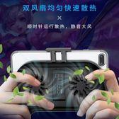 手機散熱器降溫神器蘋果支架通用小米便攜式游戲手柄王者榮耀華為水冷卻冰風扇-Ifashion