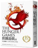 (二手書)飢餓遊戲(2):星火燎原(10週年紀念版)