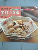 【書寶二手書T5/保健_WEP】健康優質坐月子食譜_郭月英