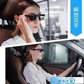 藍芽眼鏡 智慧眼鏡黑科技藍芽耳機不入耳無線雙耳電話墨鏡適用華為蘋果安卓 漫步雲端 免運