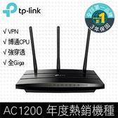 TP-LINK Archer C1200 AC1200 無線雙頻Gigabit WiFi 雙頻路由器(分享器路由器)