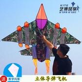 新款高檔飛機風箏戰斗機風箏