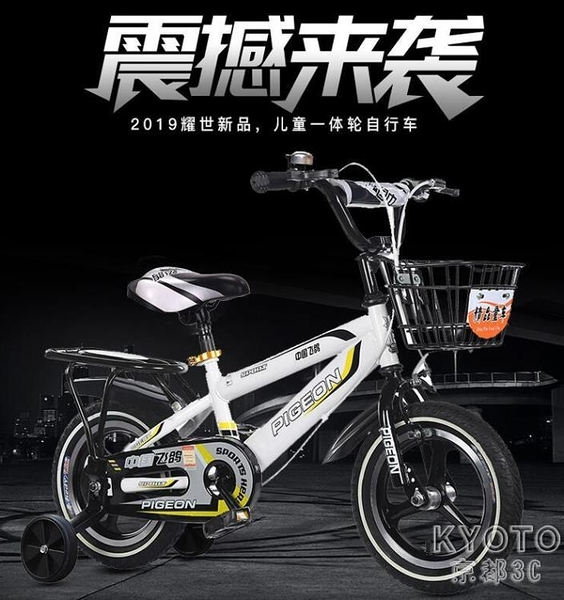 兒童自行車男孩2-3-4-6-7-8-9-10歲寶寶腳踏單車童車女孩小孩 京都3C YJT