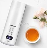 加熱杯 220v電熱水杯小型便攜式旅行加熱燒水壺智慧保溫迷你養生杯燒水杯  【雙十二免運】