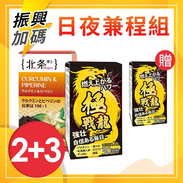 北条博士 Dr.Hojyo 振興加碼 日夜兼程組【BG Shop】薑黃素&胡椒鹼60粒x2+極勃戰龍x3-贈-極勃戰龍