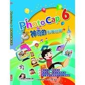 PhotoCap 6神奇的影像世界