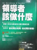 【書寶二手書T8/財經企管_ONW】領導者該做什麼_華倫‧班尼