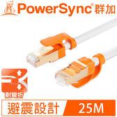 群加 Powersync CAT 7 10Gbps 耐搖擺抗彎折 超高速網路線 RJ45 LAN Cable【圓線】白色 / 25M