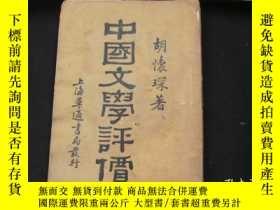 二手書博民逛書店罕見民國19年初版《中國文學評價》全一冊Y198409 胡懷深