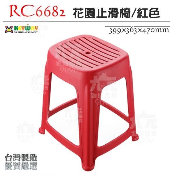 【九元生活百貨】聯府 RC6682 花園止滑椅/47cm紅色 防滑椅 塑膠椅 椅子