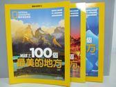 【書寶二手書T2/雜誌期刊_PIC】國家地理特刊-地球上100個最美的地方_共3本合售
