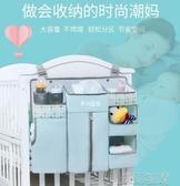 嬰兒床掛袋床頭收納袋多功能尿布收納床邊嬰兒置物袋整理袋YJT 遇見初晴