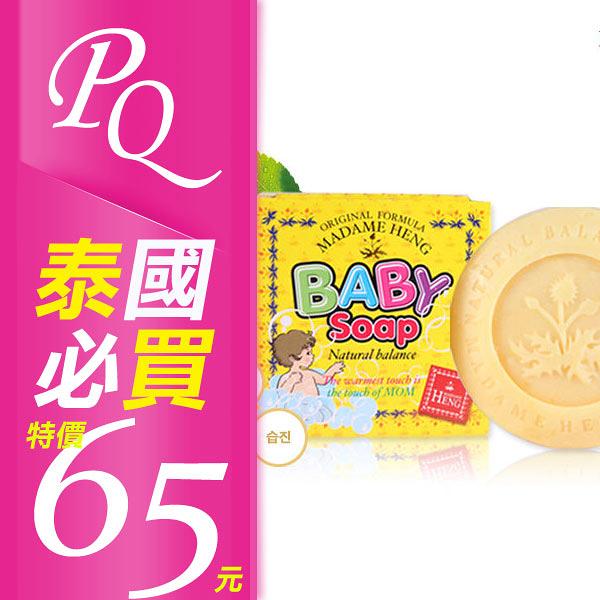 泰國 興太太 Madame Heng 草本嬰兒香皂 150g 施巴 嬌生【PQ 美妝】