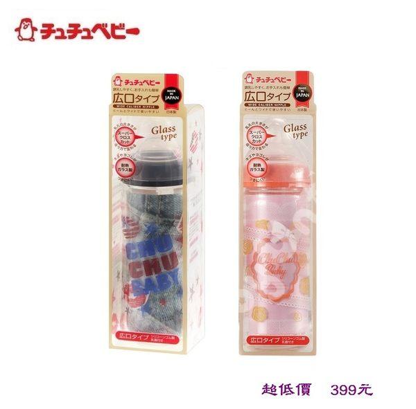 *美馨兒*日本ChuChu啾啾-寬口徑玻璃奶瓶 240ml(二色可挑)X1支 399元
