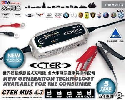 ✚久大電池❚ 瑞典 CTEK Multi US 4.3 世界最頂級 汽機車 脈衝式充電機 各大車廠車輛標準配備
