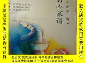 二手書博民逛書店罕見四季時令菜譜b1-2Y1947 佳 音編 輕工業出版社 出版