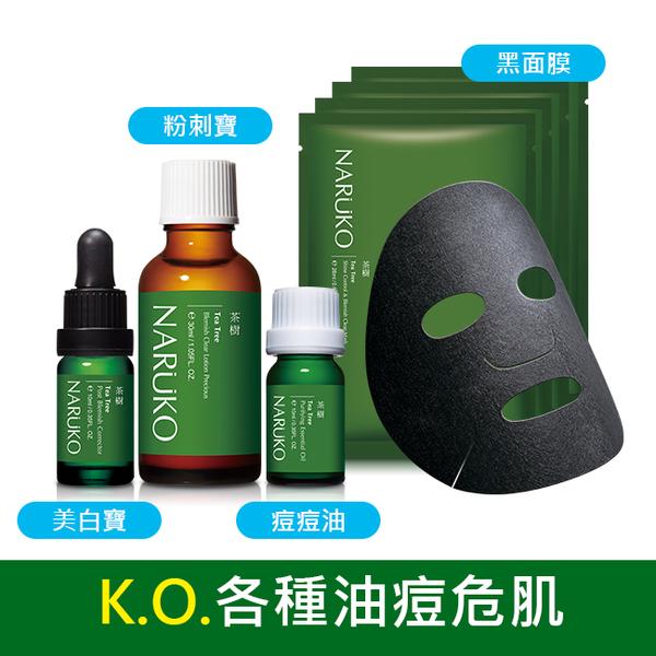NARUKO茶樹抗痘熱銷三寶(粉刺寶+美白寶+痘痘油+黑面膜)