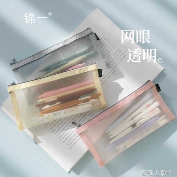 網紗筆袋透明考試專用考研女簡約大容量男生網眼網格ins日系鉛筆袋高級感 蘿莉新品