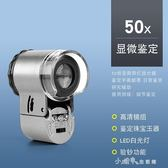50倍放大鏡高倍高清帶燈便攜式30迷你顯微鏡珠寶鑒定 小確幸生活館