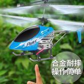 遙控飛機合金遙控飛機玩具耐摔兒童充電搖控直升機航模型飛行器無人機XW(中秋烤肉鉅惠)