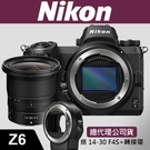 【公司貨】NIKON Z6 (24-70MM F4+FTZ 轉接環) 登錄送郵政禮券6000+原鋰到110/05/31止