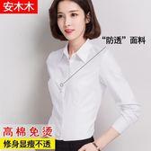 【新年鉅惠】白襯衫女長袖職業工作服大碼襯衣