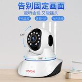 wifi監視器無線攝像頭家用監控器高清家庭室內手機遠程wifi室外監視視頻探頭 爾碩LX