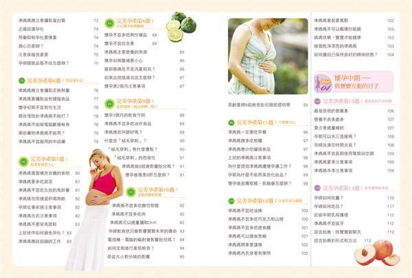 快樂媽咪40週孕產全書(暢銷增訂版)