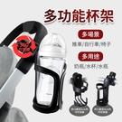 現貨 推車杯架 多功能杯架 嬰兒推車奶瓶架 角度可調節 支撐更穩 簡易杯架 腳踏車架 置杯架