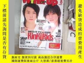 二手書博民逛書店Wink罕見up2007 8(101)Y203004