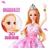 3D真眼芭比娃娃單個公主洋娃娃套裝換裝婚紗裙子12關節女孩童玩具xw