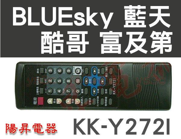 SAMPO聲寶 WestingHouse 西屋 電視遙控器 KK-Y271I ( KK-Y271K KK-Y272I )