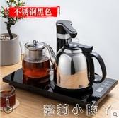 全自動上水壺泡茶專用功夫茶具套裝電熱燒水家用茶臺一體抽煮保溫 蘿莉新品
