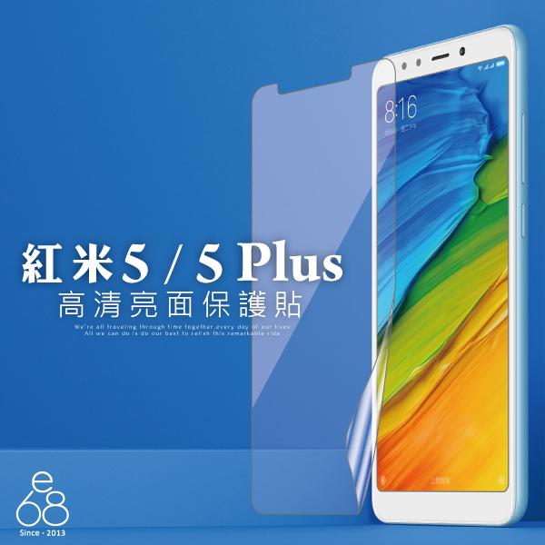 亮面 保護貼 Xiaomi 紅米5 / 紅米5 Plus 軟膜  一般 螢幕貼 保貼 紅米5+ 貼膜 軟貼 保護膜 手機螢幕