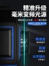 水平儀 亞固12線水平儀綠光激光貼墻儀貼地儀高精度強光細線紅外線 晶彩 99免運LX