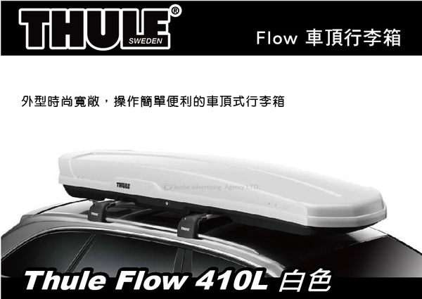 ||MyRack|| Thule Flow 410L 白色 車頂行李箱 雙開行李箱 車頂箱 置物箱 車用露營箱