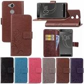 SONY XZ3 XZ2 Premium XZ2 XZ1 幸運草皮套 手機皮套 手機殼 支架 掀蓋殼 保護套