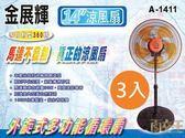 【↓3入降價↓】金展輝 八方吹 14吋 涼風扇(3入) 360轉 馬達不發熱 風量大 電扇 台灣製 A-1411X3