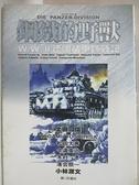 【書寶二手書T1/漫畫書_GZH】鋼鐵的野獸W.W.II德戰裝甲師戰記_小林源文