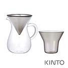 KINTO SCS手沖咖啡壺組300ml 下午茶 咖啡時光 咖啡壺 玻璃壺 日式精品 好生活