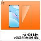 小米10T Lite 非滿版鋼化玻璃保護貼 玻璃貼 鋼化膜 保護膜 螢幕貼 H06X3