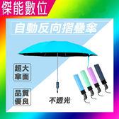 自動反向摺疊傘 反向傘 全自動 黑膠 不透光 抗UV 摺疊傘 雨傘 晴雨傘 鋁合金 黑膠傘 防曬 多用途