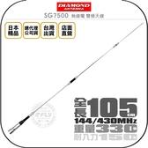 《飛翔無線3C》DIAMOND SG7500 無線電 雙頻天線│公司貨│105cm 日本進口 對講機收發│SG-7500