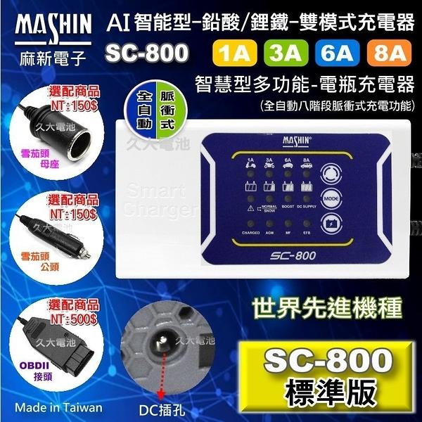 【久大電池】 麻新電子 標準版 SC-800 12V 鉛酸電池 脈衝式-電池充電機