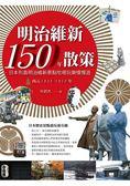 明治維新150年散策 日本列島明治維新景點吃喝玩樂慢慢遊 西元1835 1912
