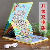 識字卡 兒童充電有聲掛圖益智早教髮聲識字卡片寶寶點讀啟蒙數字卡片玩具 宜室家居